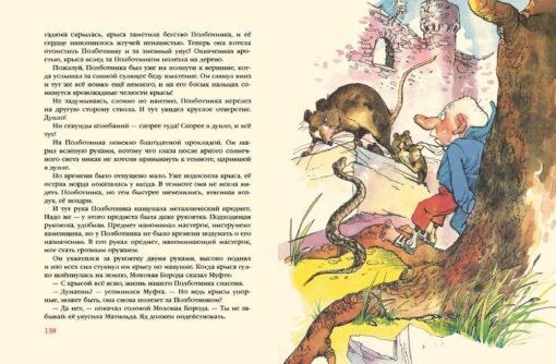 Муфта, Полботинка и  Моховая Борода. Книги 1 и 2