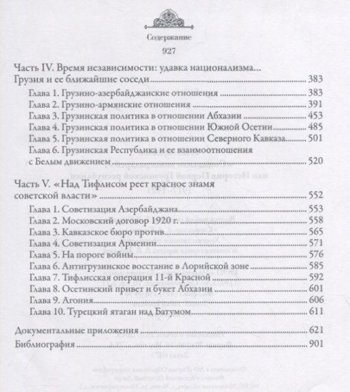 «Социализм  виноградарей», или История Первой Грузинской республики: 1917–1921
