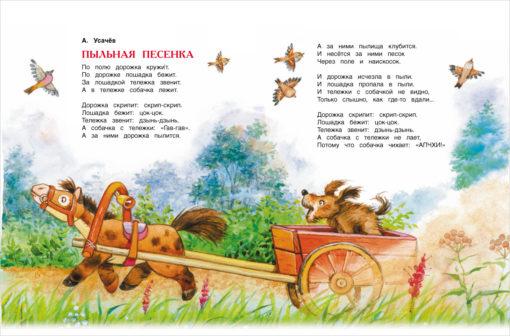 100  стихов для детского сада