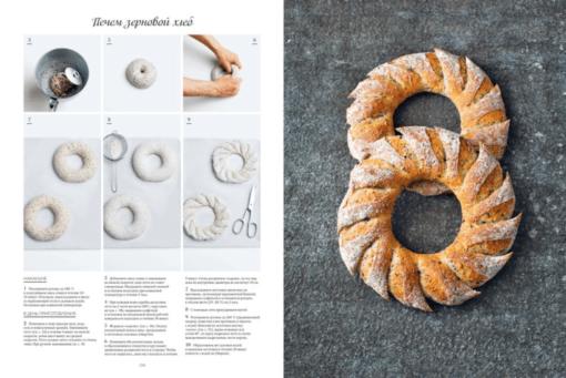 Большая книга пекаря. Хлеб.  Бриоши.  Выпечка. Учимся готовить шедевры