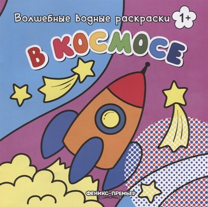 В космосе:книжка-раскраска – Интернет-магазин Polaris