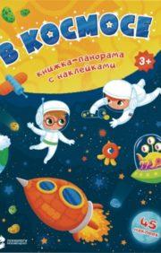 Книжка-панорама с  наклейками. В космосе