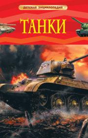 Танки. Детская энциклопедия
