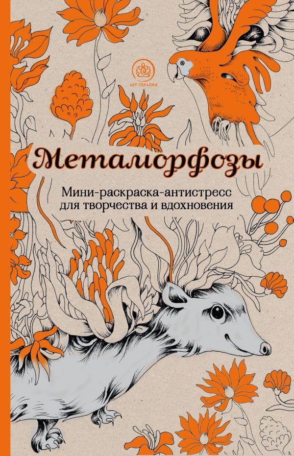 Метаморфозы Мини-раскраска-антистресс для творчества и ...