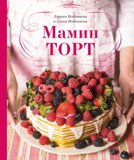 Мамин торт