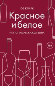 Красное и белое  Неутолимая жажда вина