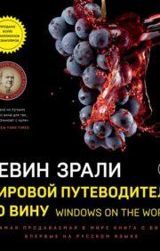 Мировой  путеводитель по вину Windows on the world
