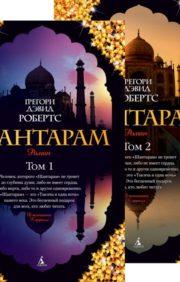 Шантарам. В 2 томах