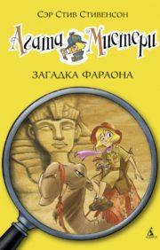 Агата Мистери. Книга 1. Загадка фараона