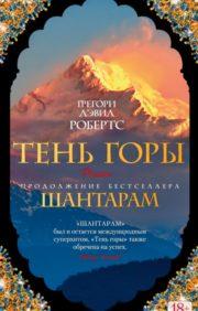 Шантарам-2  Тень горы