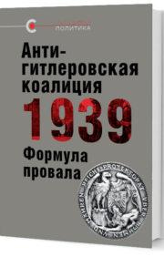 Антигитлеровская  коалиция — 1939: Формула провала