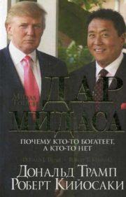 Дар Мидаса
