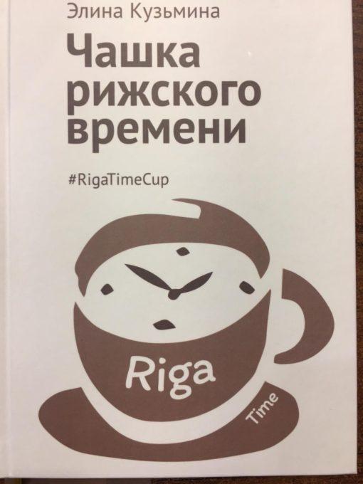 Чашка  рижского времени