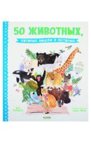 Удивительные  энциклопедии. 50 животных, которые вошли в историю