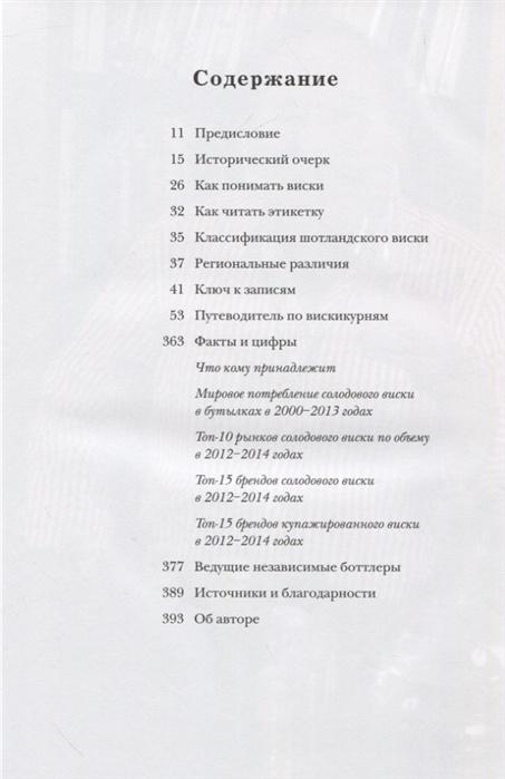 Вискипедия