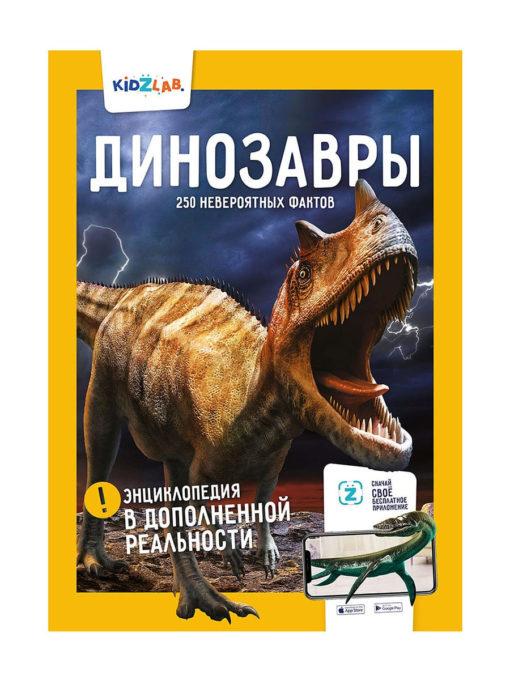 Динозавры. 250 невероятных фактов