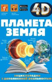 Про обувь  Иллюстрированная энциклопедия для детей и взрослых