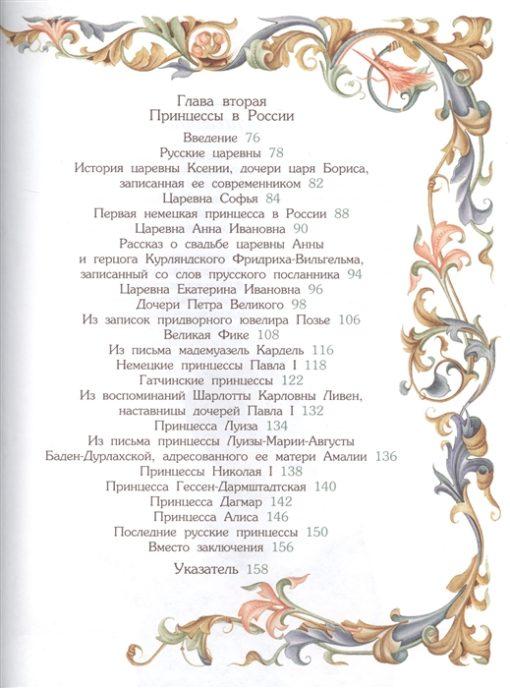 Принцессы. Самая полная энциклопедия