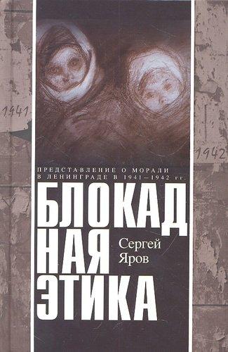 Блокадная  этика. Представления о морали в Ленинграде 1941-1942 гг