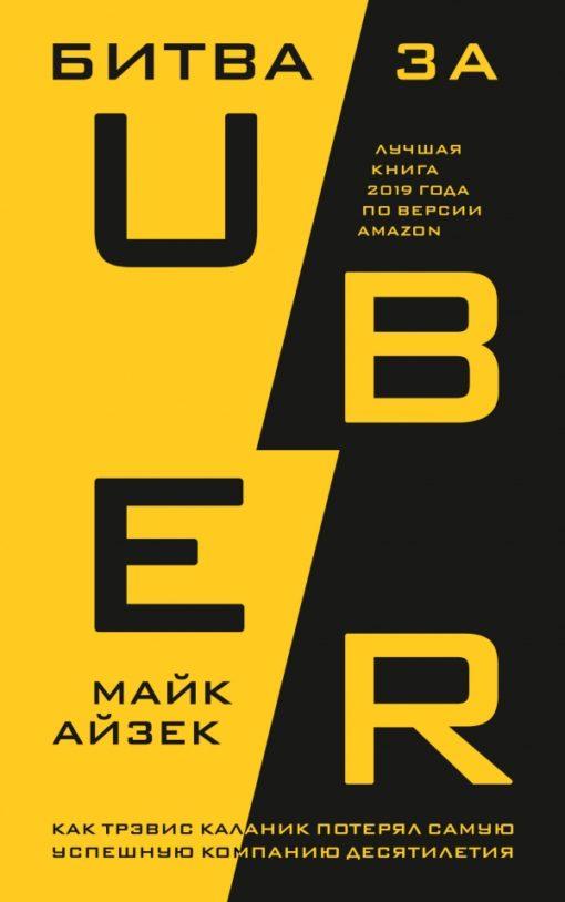 Битва  за Uber: как Трэвис Каланик потерял самую успешную компанию десятилетия