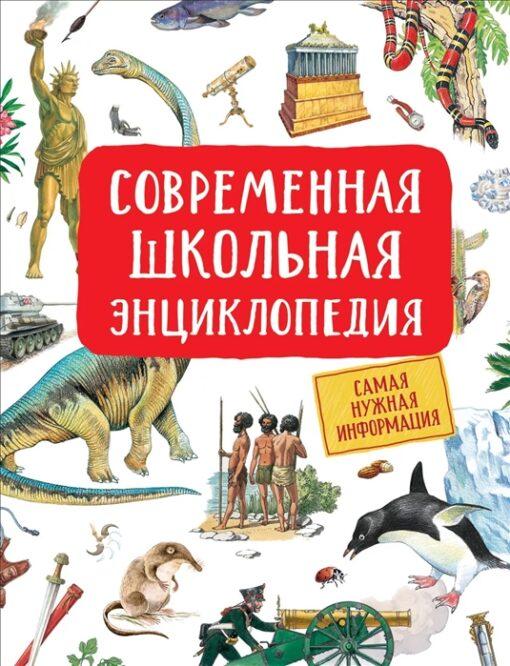 Современная школьная энциклопедия