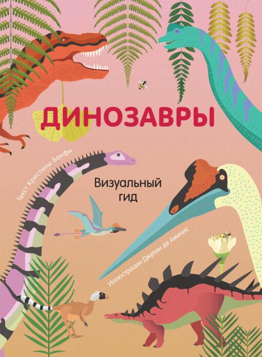 Динозавры.  Визуальный гид