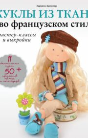 Куклы из  ткани во французском стиле: мастер-классы и выкройки