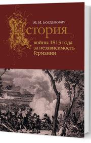 История войны  1813 года за независимость Германии