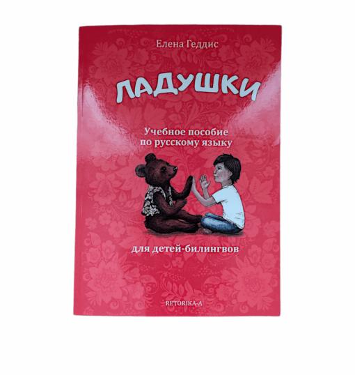 Ладушки.  Учебное пособие по русскому языку для детей-билингвов старшего дошкольного  возраста