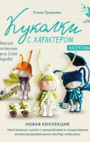 Куколки с характером.  Насекомыши. Авторские текстильные куклы Елены Гридневой
