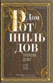 Дом Ротшильдов. Пророки денег. 1798—1848