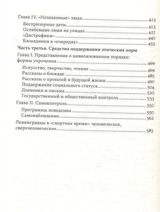 Блокадная  этика. Представления о морали в Ленинграде. 1941–1942 гг.