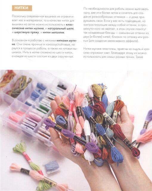 Современная  вышивка на прозрачных материалах. Практический курс свободного творчества