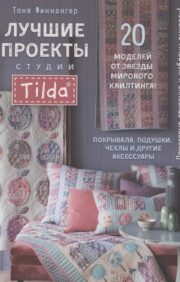 Лучшие  проекты студии Tilda. 20 моделей от звезды мирового квилтинга! Покрывала,  подушки, чехлы и другие аксессуары