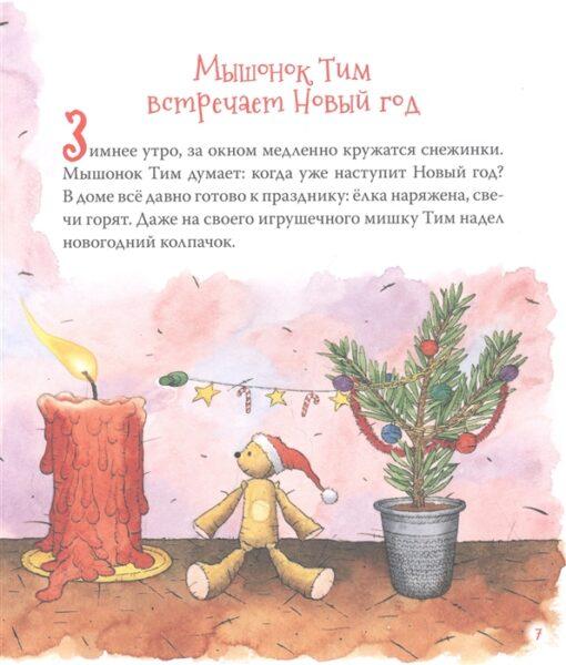 Мышонок Тим. Новогодняя книга