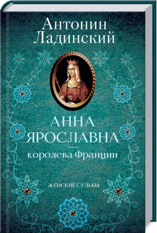 Анна  Ярославна - королева Франции