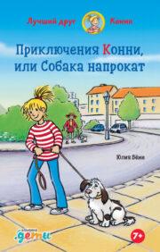 Приключения  Конни, или Собака напрокат