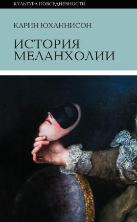 История  меланхолии. О страхе, скуке и чувствительности в прежние времена и теперь