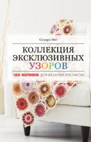 Коллекция эксклюзивных узоров: 100 мотивов для вязания крючком