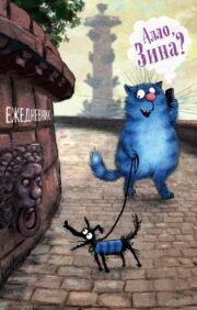 Ежедневник  Алло, Зина? Синие коты