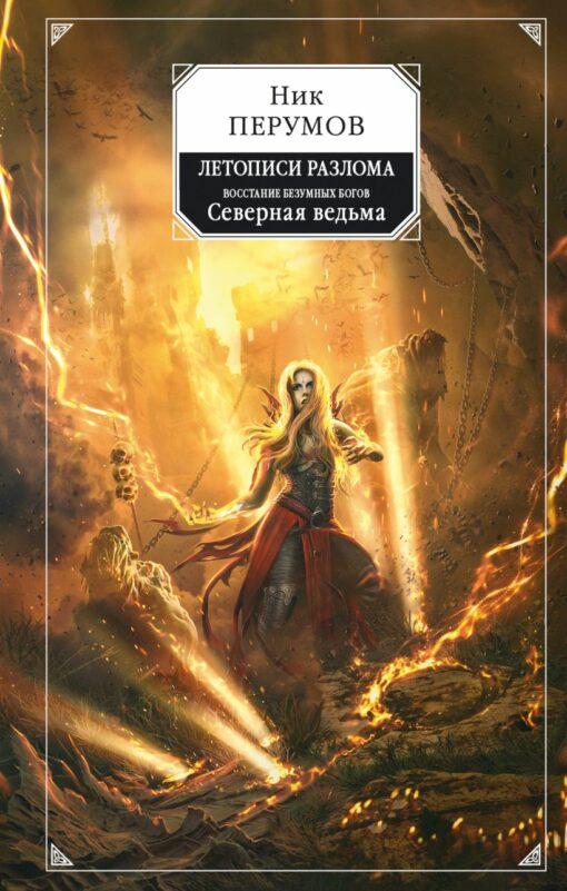 Летописи Разлома. Восстание безумных богов. Северная ведьма