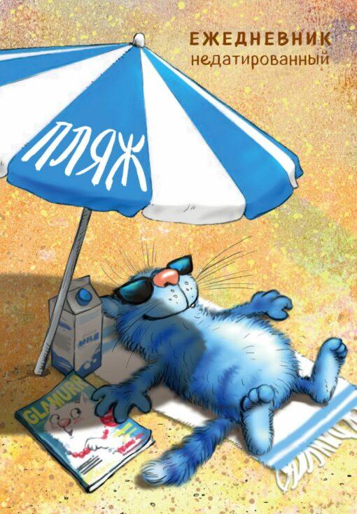 Ежедневник недатированный. Синие коты. Пляж
