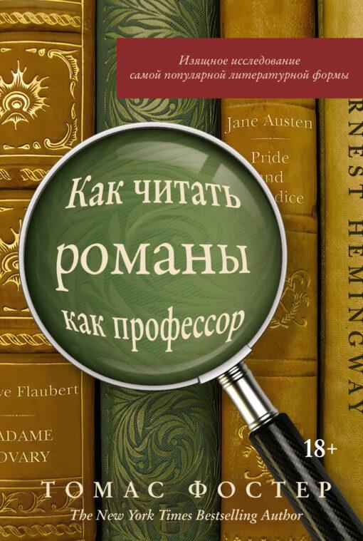 Как  читать романы как профессор. Изящное исследование самой популярной  литературной формы