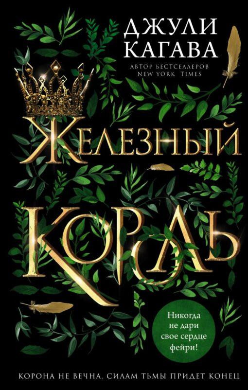 Железные фейри. Книга 1. Железный король