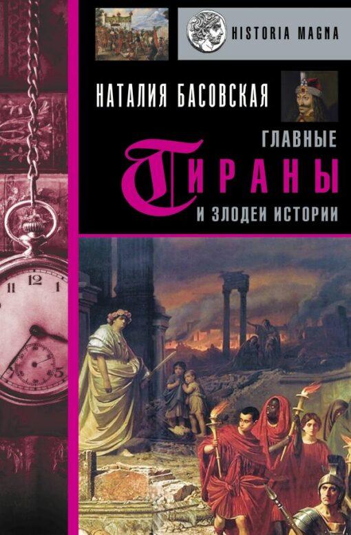 Главные  тираны и злодеи истории
