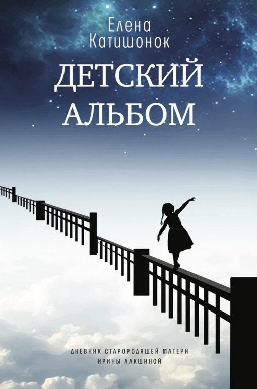 Детский альбом. Дневник старородящей матери Ирины Лакшиной