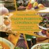 Радуга рецептов  стройности. Кулинарные рецепты Диеты дружбы: вкусная еда для всех на каждый  день