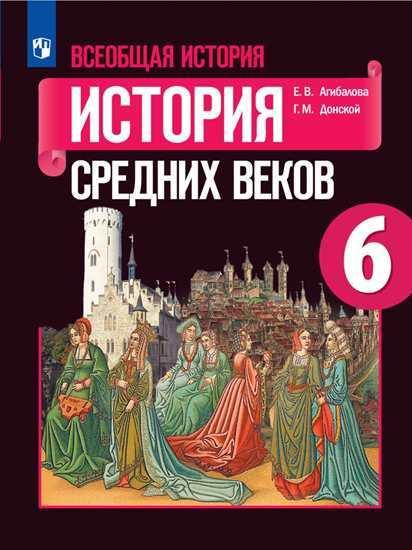Всеобщая история. История Средних веков. 6 класс. Учебник