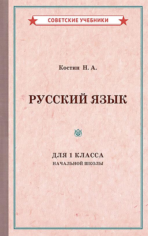 Русский язык для 1 класса начальной школы